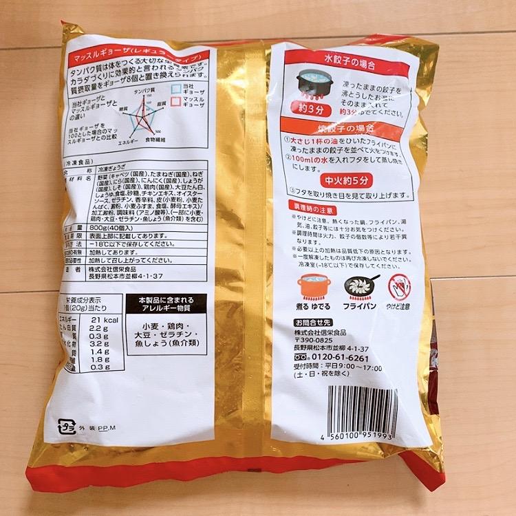 MUSCLEGYOZA マッスル餃子 マッスルギョーザ 冷凍 冷凍餃子