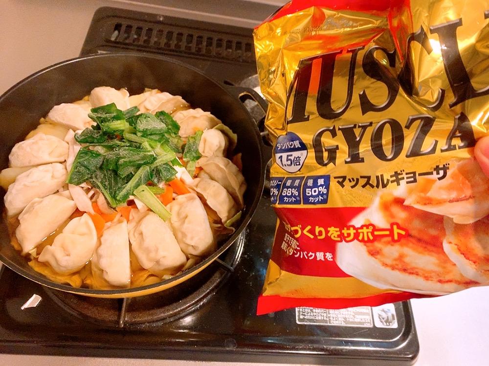 MUSCLEGYOZA マッスル餃子 マッスルギョーザ 冷凍 冷凍餃子 レシピ アレンジ 餃子 アレンジ