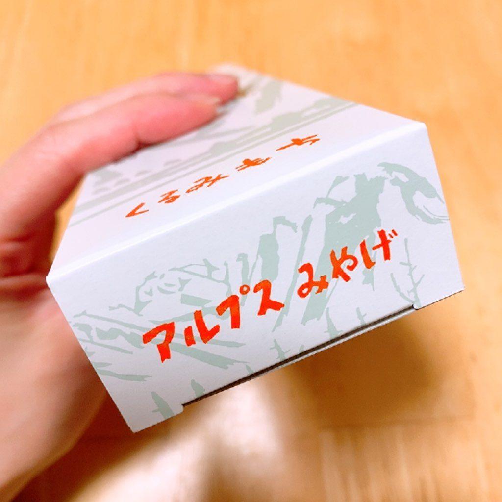 開運堂 徳本峠 長野 松本 お土産 クルミ餅 くるみ餅 アルプスみやげ ギフト お土産