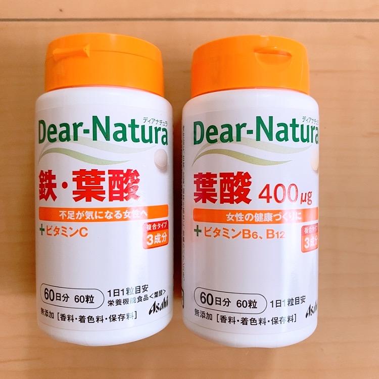 妊活 不妊治療 葉酸 サプリ ディアナチュラ 口コミ