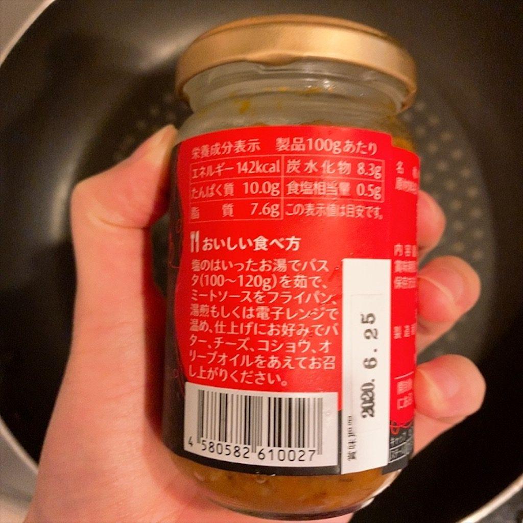 官能の牛ほほ肉ミートソース 瓶詰め ソース パスタソース