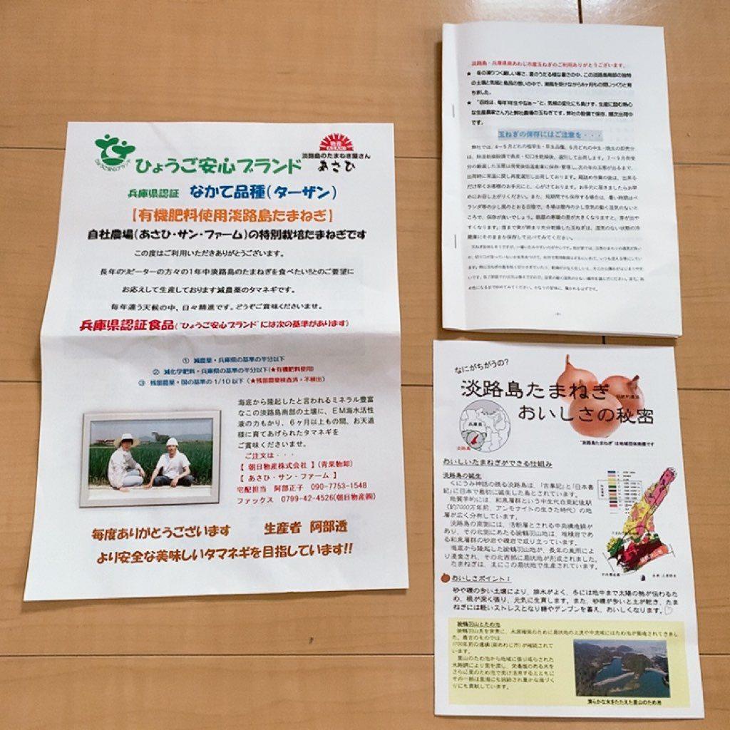 淡路島 玉ねぎ ターザン 3キロ なかて品種 ターザン 説明 保存方法