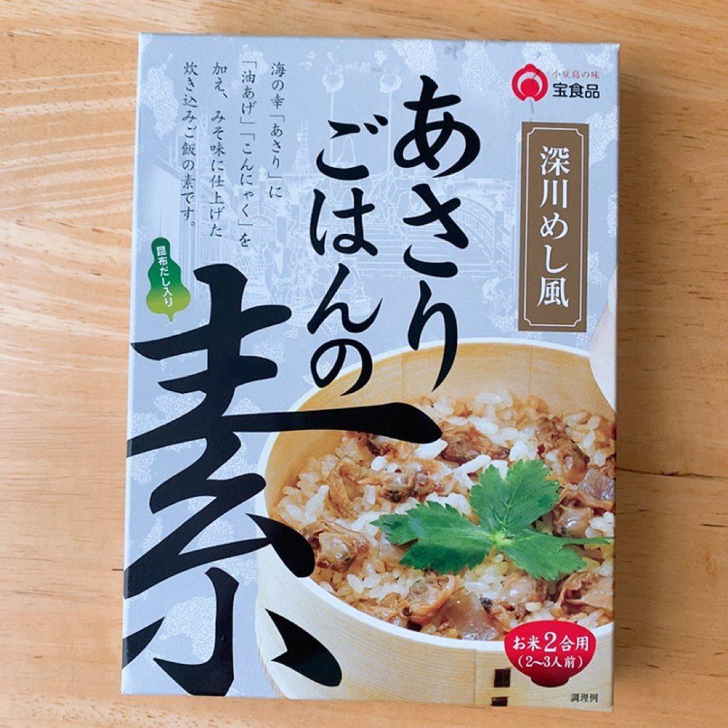 炊き込みご飯 レシピ 簡単 作り方 深川めし風 あさりごはんの素