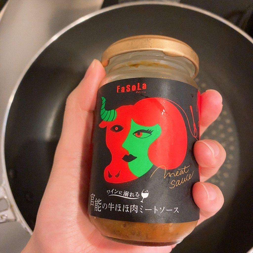 fasola レストラン直送 官能の牛ほほ肉ミートソース 瓶詰め ソース パスタソース