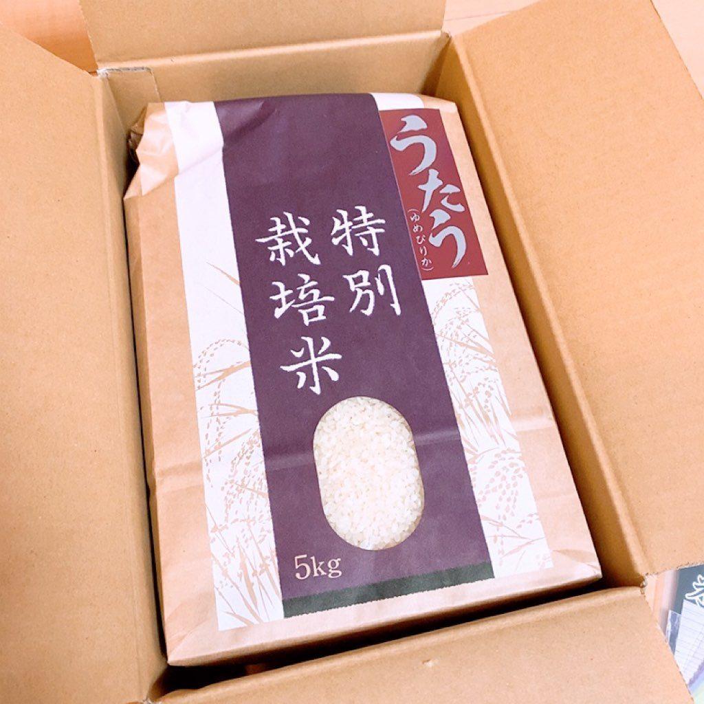 the北海道ファーム うたう ゆめぴりか 北海道 ご飯 お米