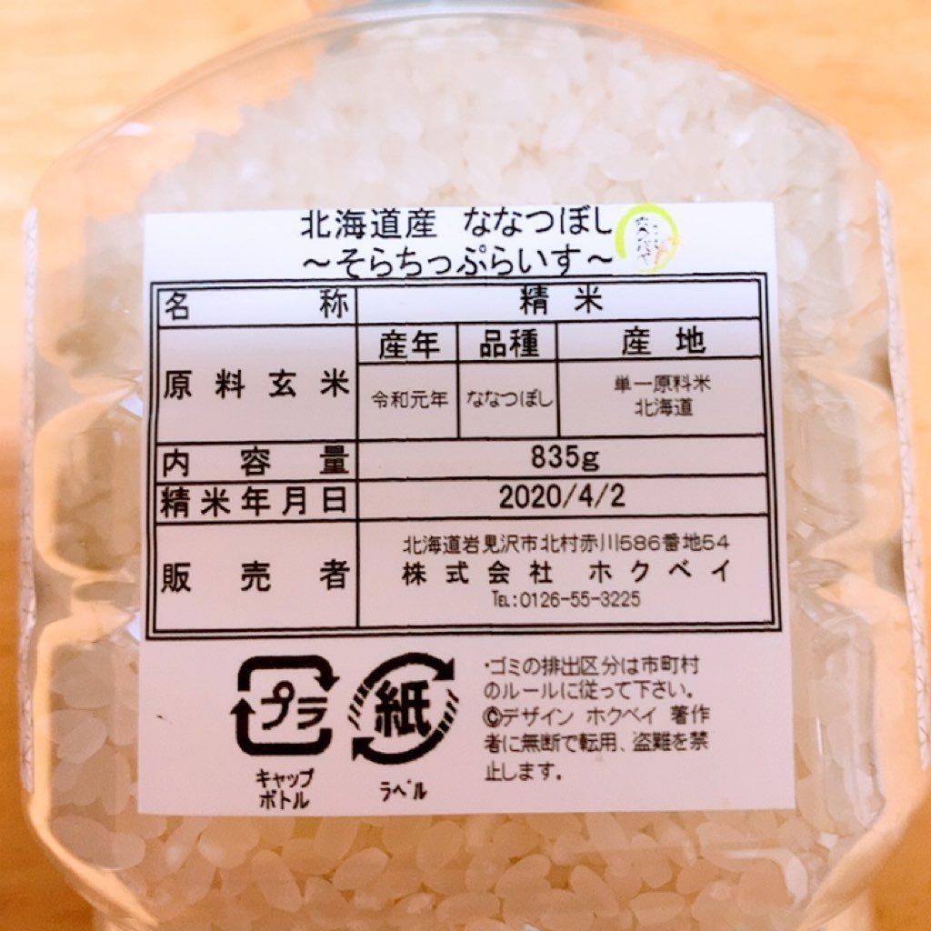 北海道産 ななつぼし そらちっぷらいす 令和元年 米 株式会社 ホクベイ