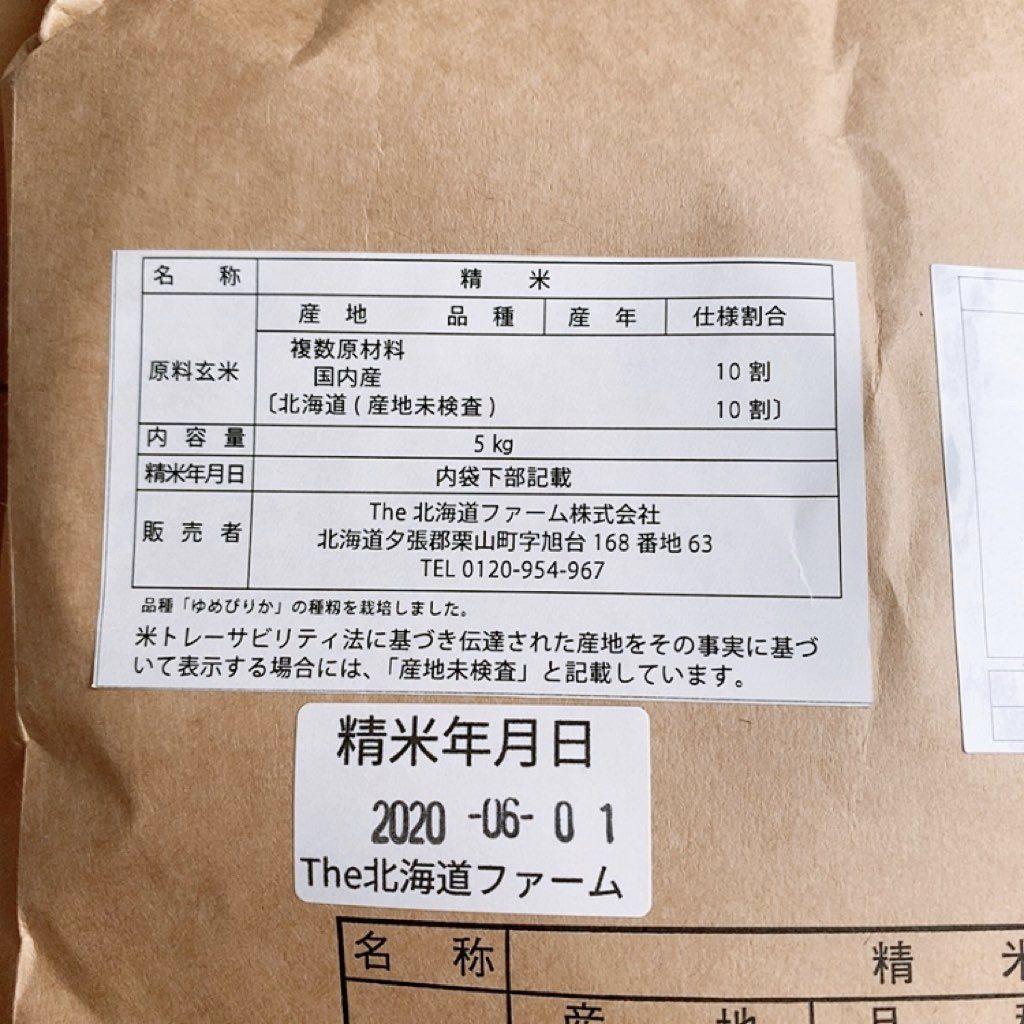 北海道 精米 うたう ゆめぴりか 北海道 ご飯 お米