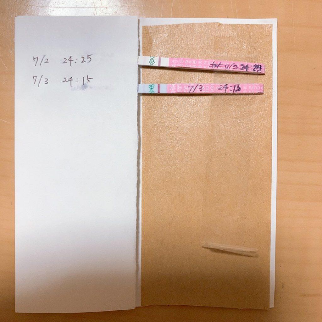 クロミッド 低温期 13日目 排卵日 排卵 排卵日チェッカー 排卵チェッカー 排卵検査薬 排卵日検査薬 結果