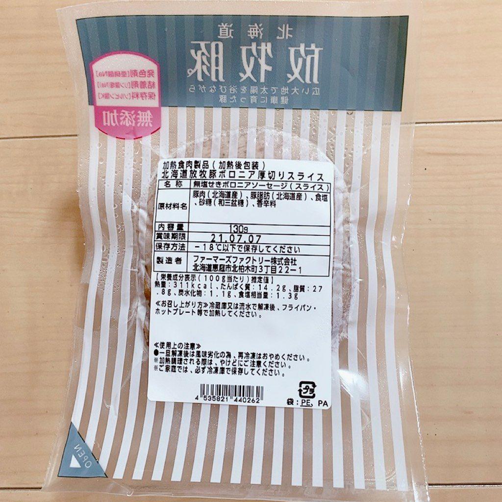北海道 放牧 豚 ボロニア 厚切り ソーセージ スライス ファーマーズファクトリー