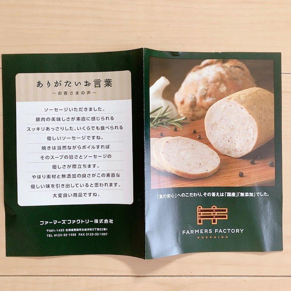 北海道 放牧 豚 ボロニア 厚切り ソーセージ FARMERS FACTORY 口コミ 評判