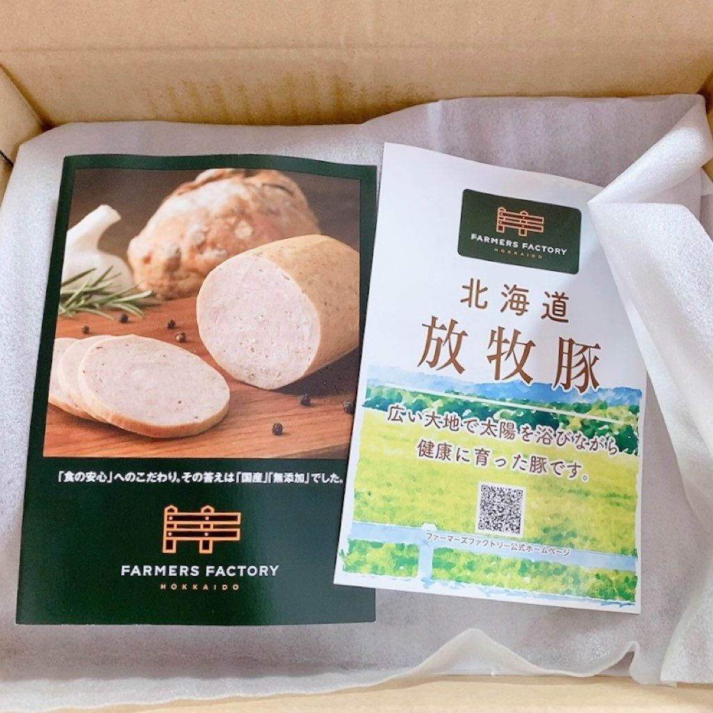 北海道 放牧 豚 ボロニア 厚切り ソーセージ 梱包 口コミ 評判