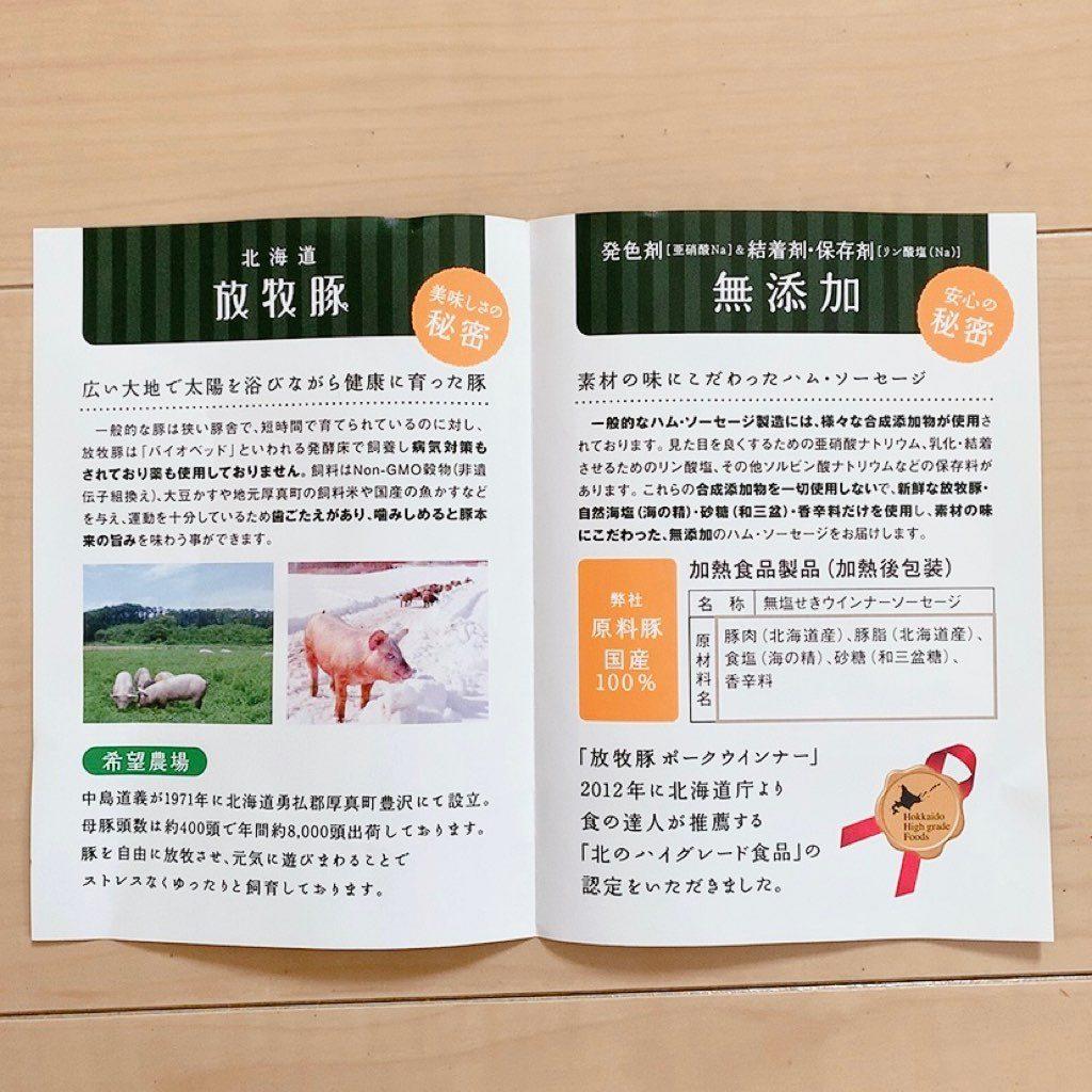 北海道 放牧 豚 ボロニア 厚切り ソーセージ 無添加 国産 安全 口コミ 評判