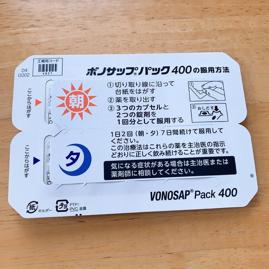 ピロリ菌 妊活 ボノサップパック400 ボノサップ
