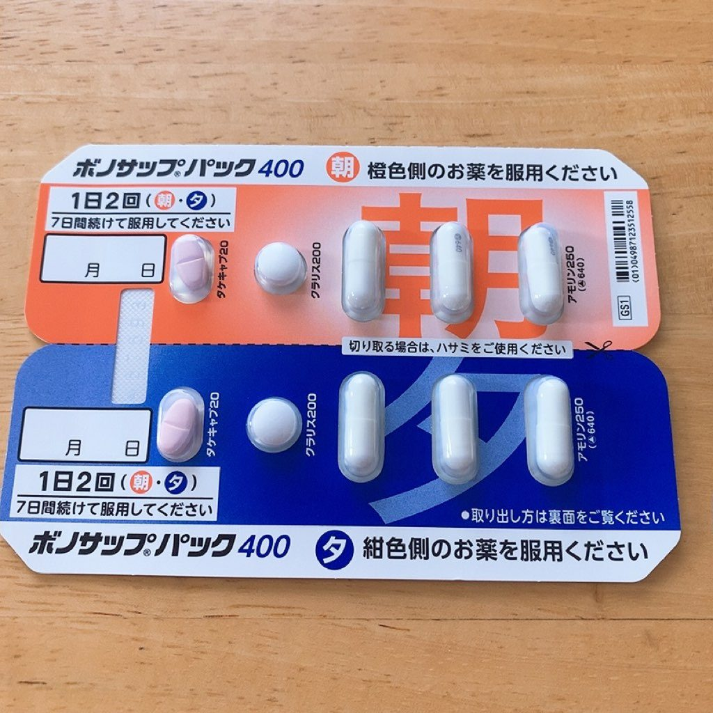 ピロリ菌 除去 薬 妊活 ボノサップパック400 ボノサップ