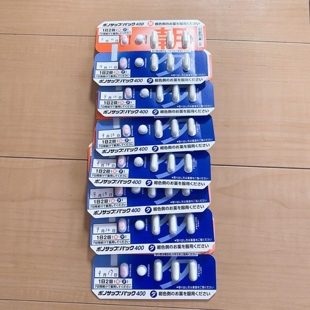 ピロリ菌 除去 薬 妊活 ボノサップパック400 ボノサップ 7日間