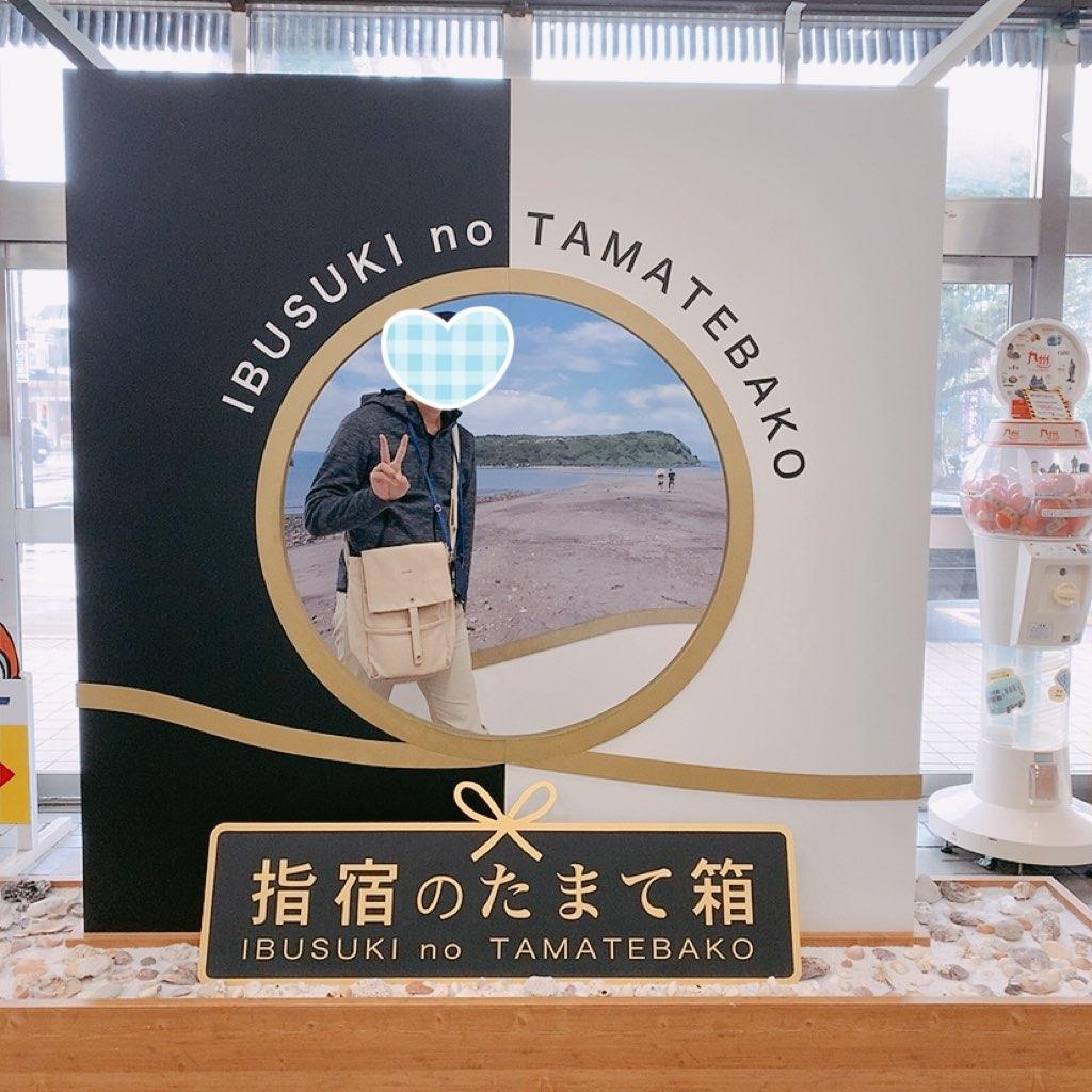 指宿 指宿駅 観光