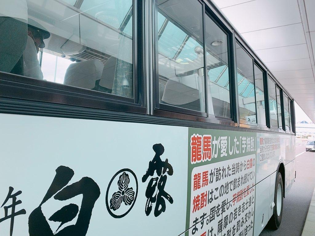 鹿児島空港 バス 指宿 指宿行 バス