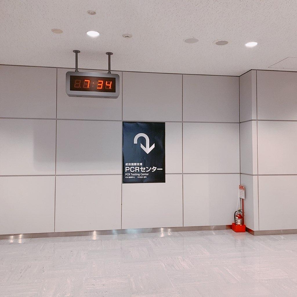 成田空港 PCRセンター