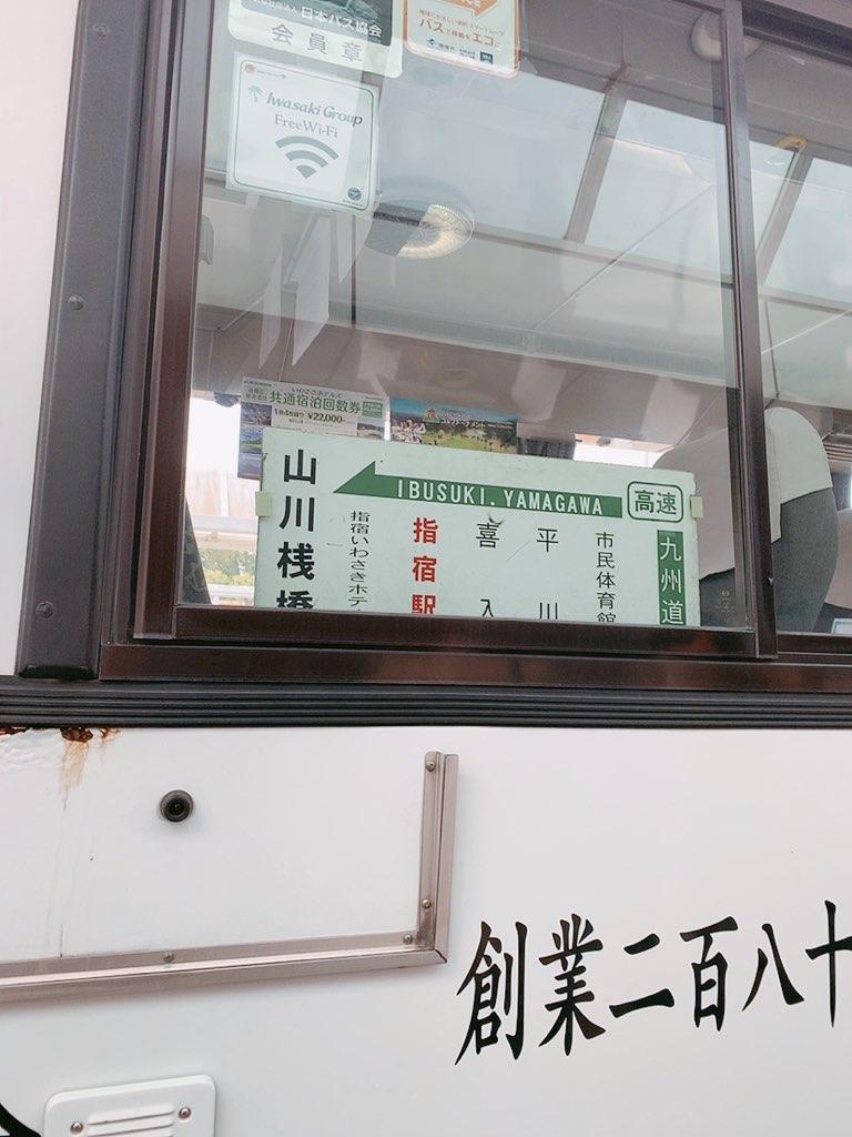 鹿児島空港 バス 指宿 指宿行