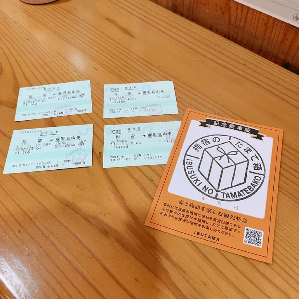 いぶたま 指宿のたまて箱 JR九州 いぶたま号 車内 座席 シート 子供 サークル