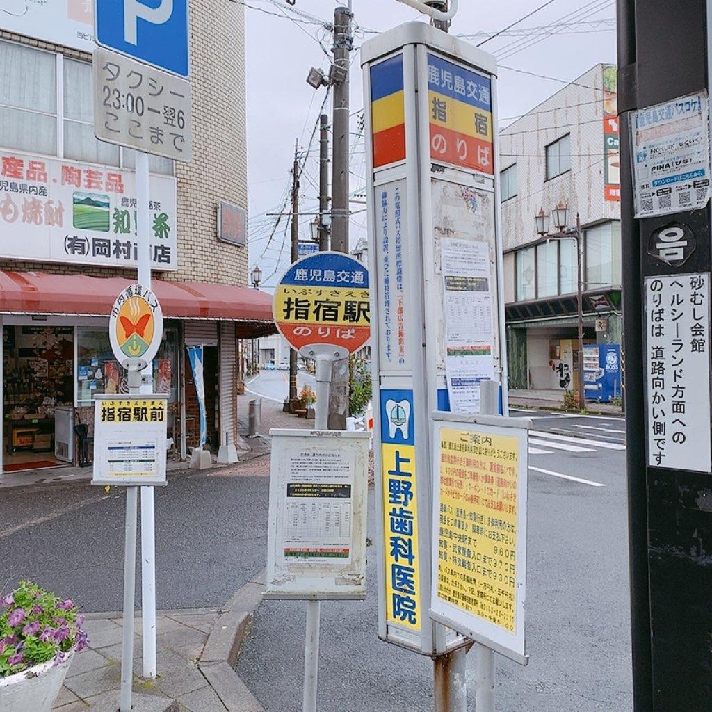 指宿駅 バス 観光 バス停