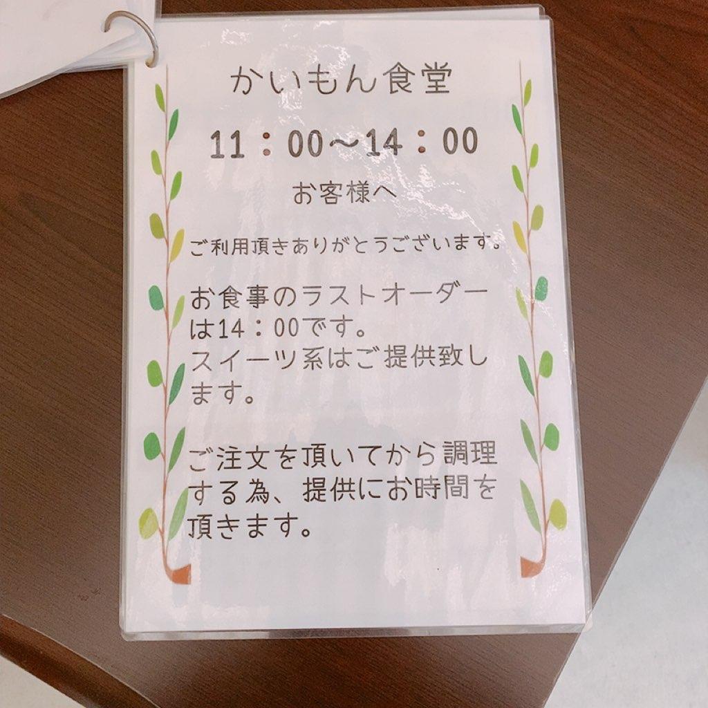 指宿 観光 おすすめ かいもん市場 久太郎 カフェ レストラン 食堂 西大山駅 最南端の駅