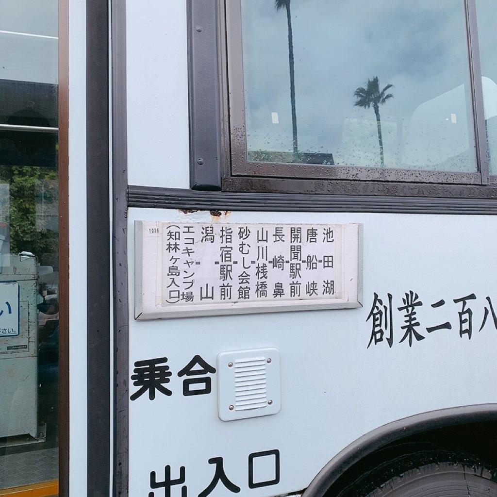 池田湖 鹿児島 指宿 観光 バス のったりおりたり バス 乗り放題