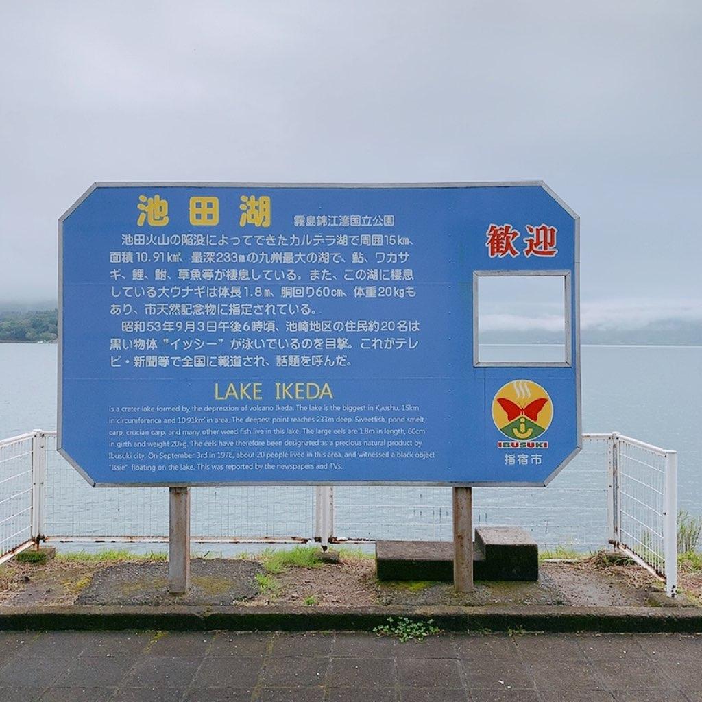 鹿児島 指宿 観光 バス のったりおりたり バス 乗り放題 池田湖