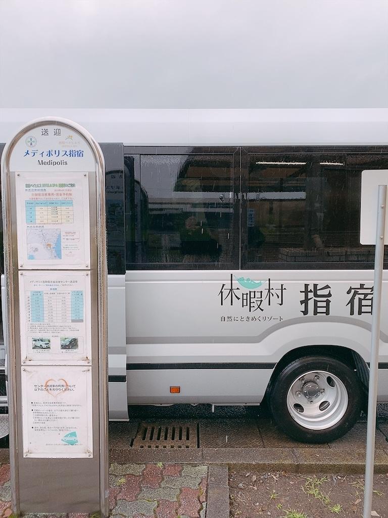 休暇村 指宿 送迎 バス