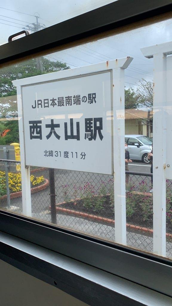 指宿 観光 列車 電車 西大山駅 指宿 列車内