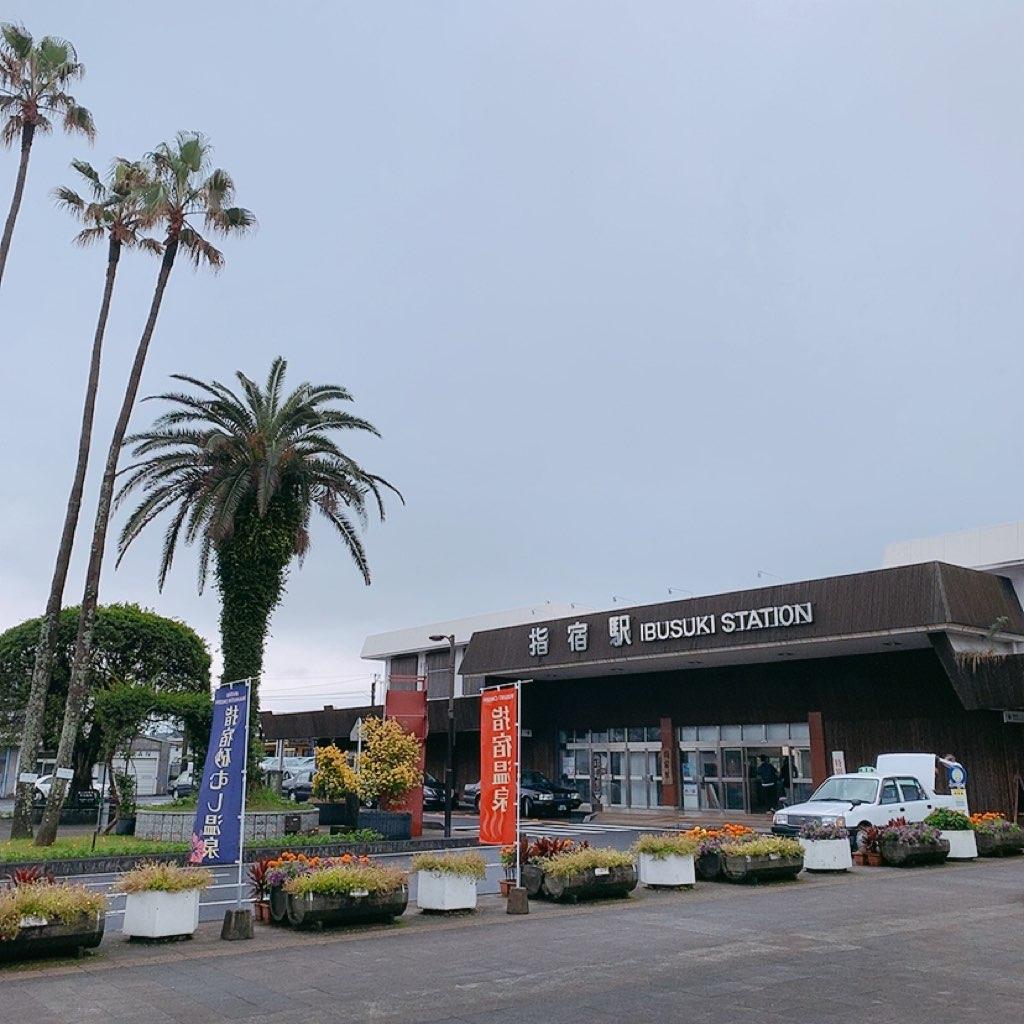 鹿児島 指宿 観光 駅 指宿駅