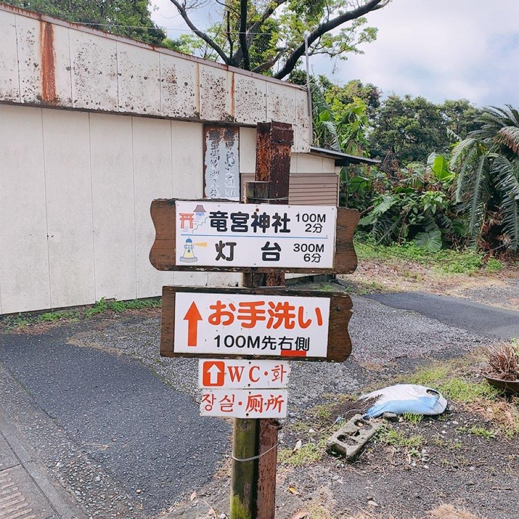 龍宮神社 長崎鼻 観光 鹿児島 指宿 観光 バス のったりおりたり バス 乗り放題