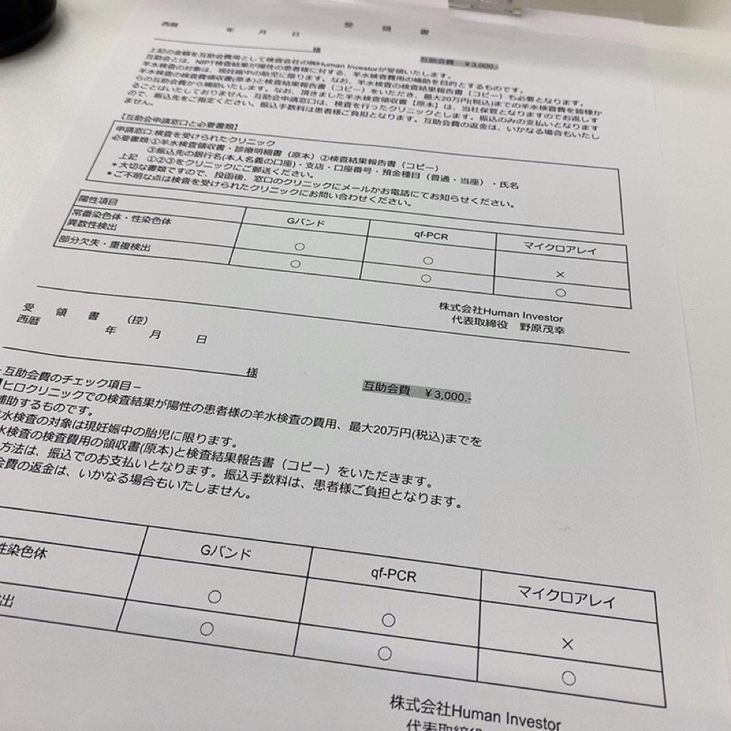 ヒロクリニック 東京駅前院 出生前診断 新型出生前診断 NIPT