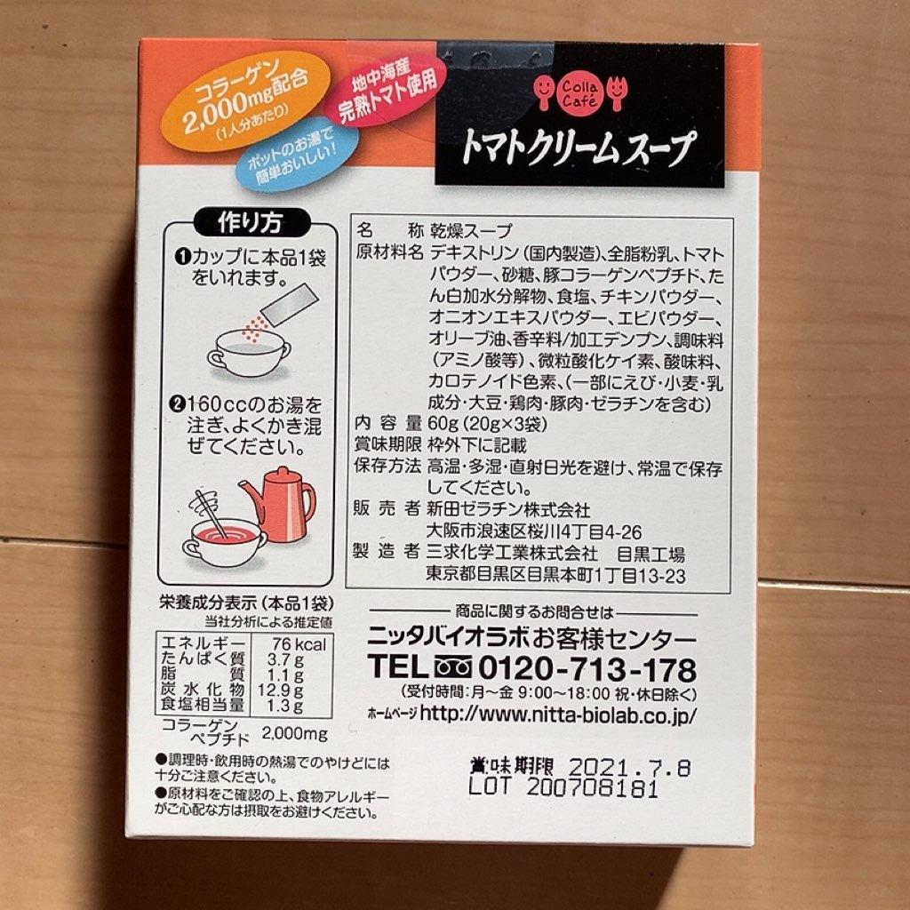 コラーゲン ニッタバイオラボ コラカフェスープの素 トマトクリームスープ トマトスープ コラーゲン 粉末