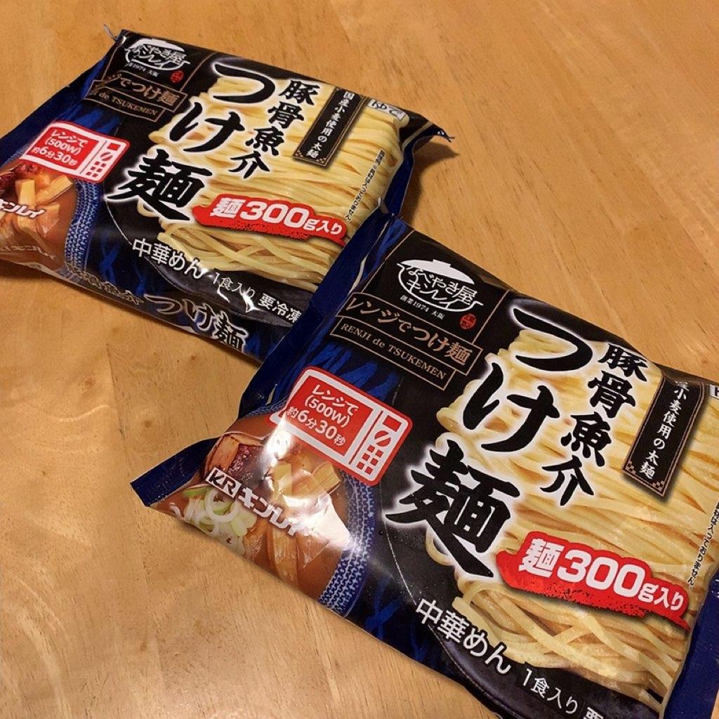 豚骨魚介つけ麺 キンレイ つけ麺 豚骨 魚介 冷凍 冷凍食品 時短