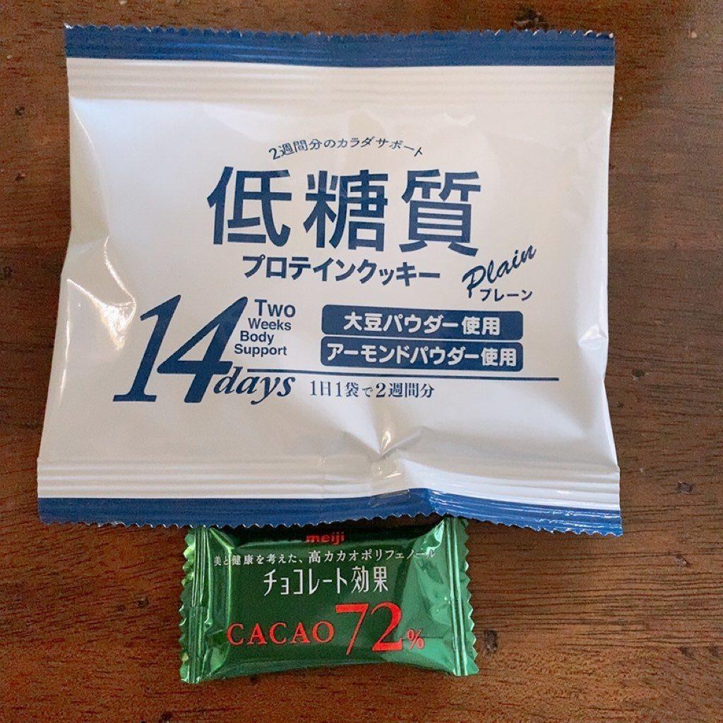 妊娠糖尿病 食事療法 糖質制限 糖尿病 低糖質クッキー ハイカカオチョコレート