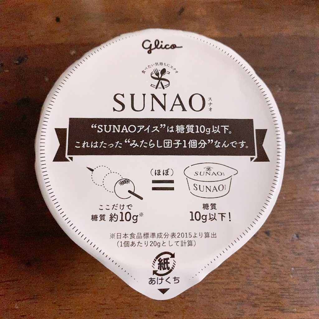 妊娠糖尿病 食事療法 糖質制限 糖尿病 デザート アイス アイスクリーム スナオ SUNAO