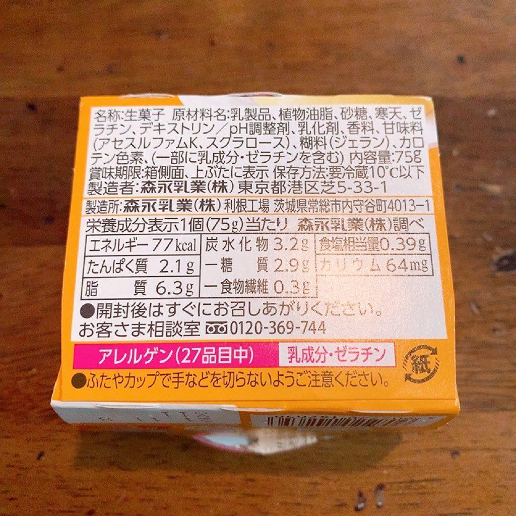妊娠糖尿病 食事療法 糖質制限 糖尿病 分割食 分食 献立 メニュー タンパク質 森永 低糖質 プリン おいしい低糖質プリン おやつ チーズケーキ ケーキ