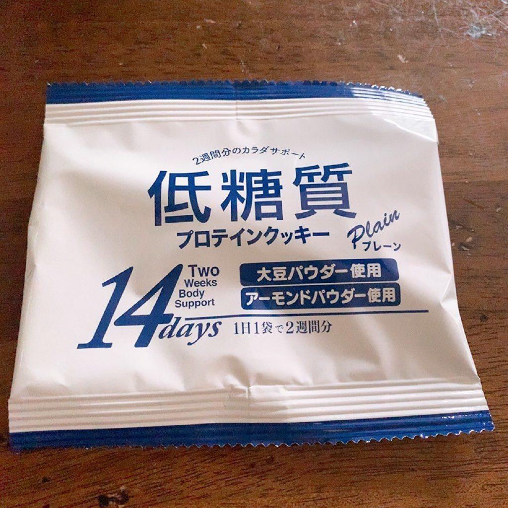 妊娠糖尿病 食事療法 糖質制限 糖尿病 分割食 分食 献立 メニュー タンパク質 ローソン 低糖質 プロテインクッキー コストコ ロカボ