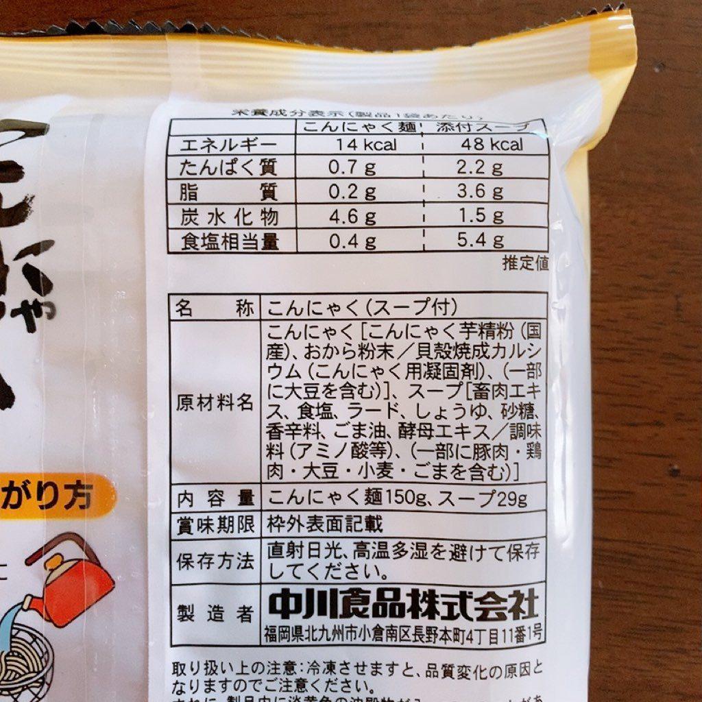 妊娠糖尿病 糖尿病 糖質制限 低糖質 献立 こんにゃく麺 ラーメン 中川食品